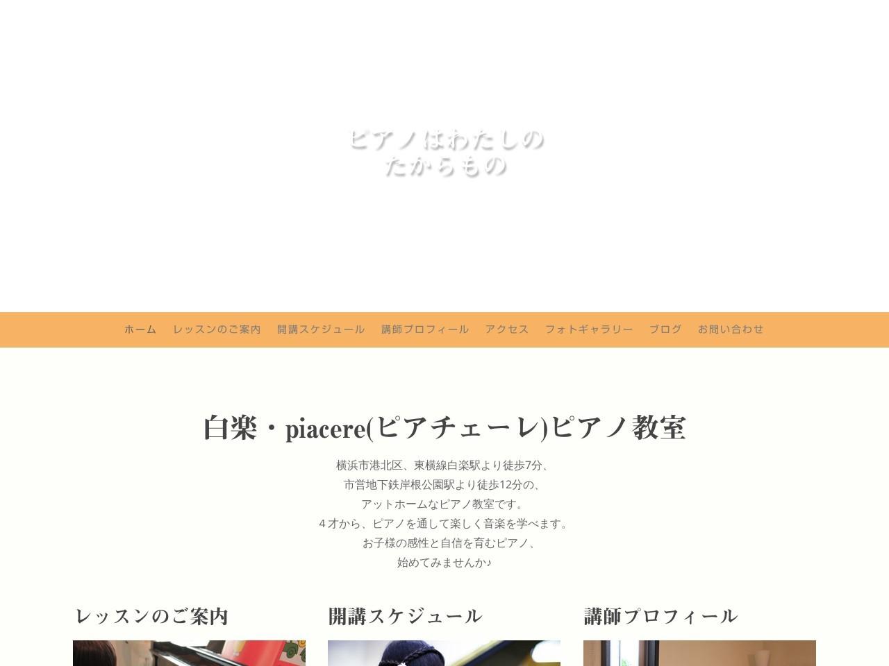 白楽・piacere(ピアチェーレ)ピアノ教室のサムネイル
