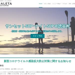沖縄のサンセットSUP/ナイトSUP:HALETAハレタ