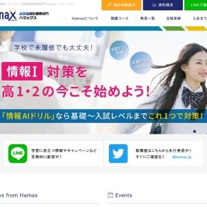 オンライン個別ならHamax(ハマックス)