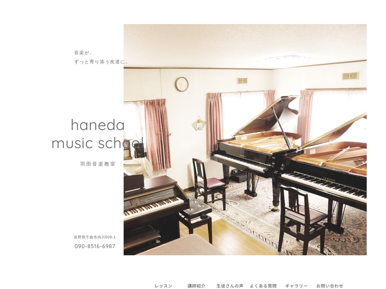 羽田音楽教室のサムネイル