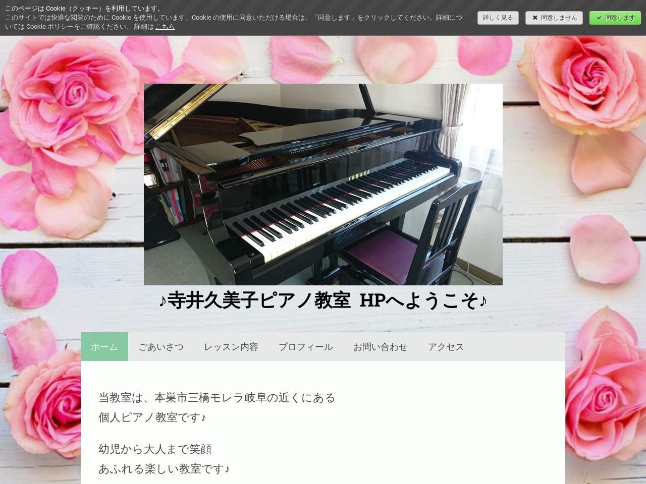 寺井久美子ピアノ教室のサムネイル