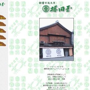 https://haritaya.sakura.ne.jp/