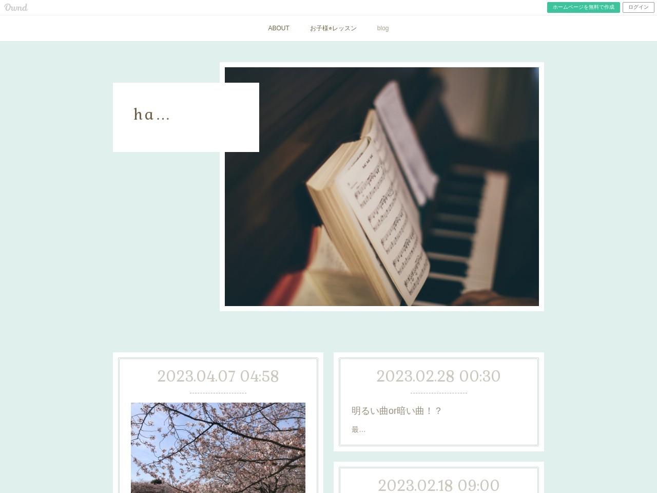 haru piano schoolのサムネイル