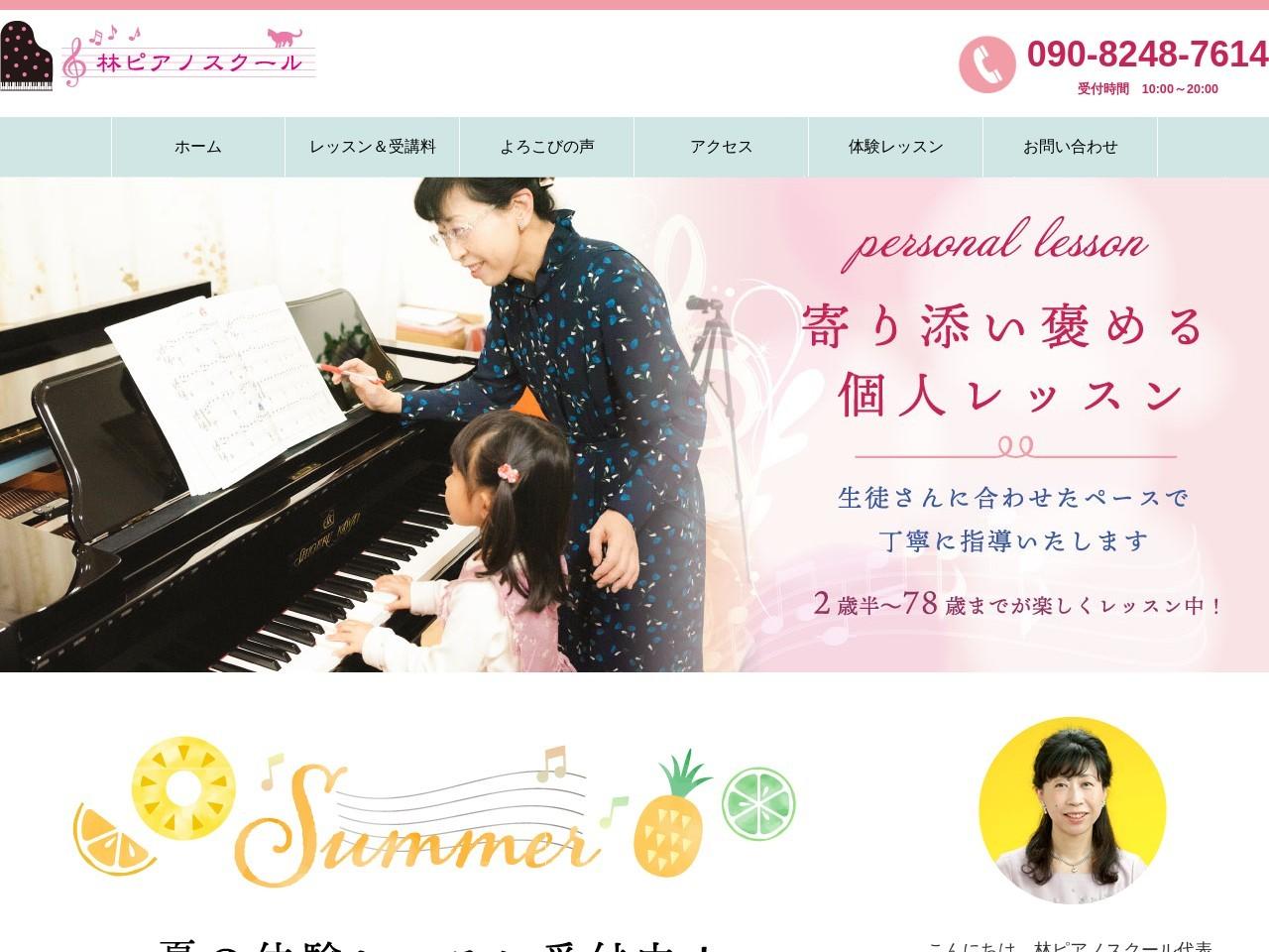 林ピアノスクールのサムネイル