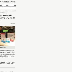 中国ではモバイル決済普及率98%。2年後にオリンピックを控える日本は…… | ハーバー・ビジネス・オンライン