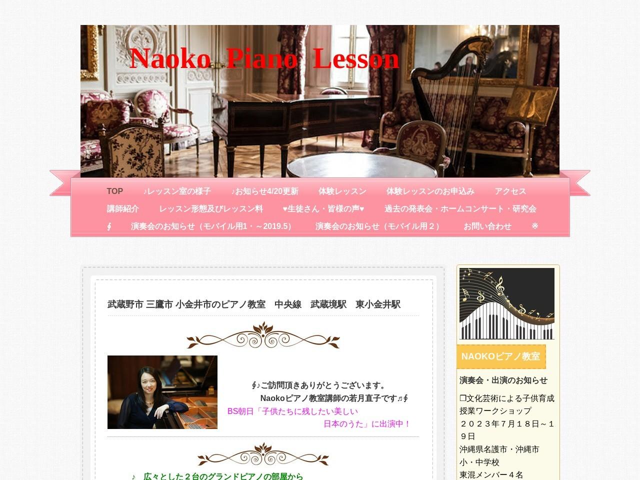 NAOKOピアノ教室のサムネイル