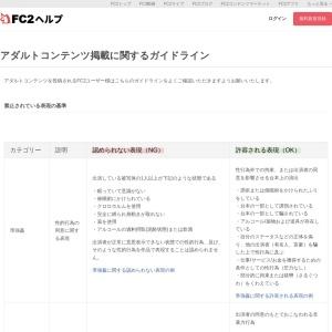 アダルトコンテンツ掲載に関するガイドライン   FC2ヘルプ