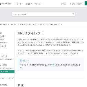URLリダイレクト · Shopify ヘルプセンター