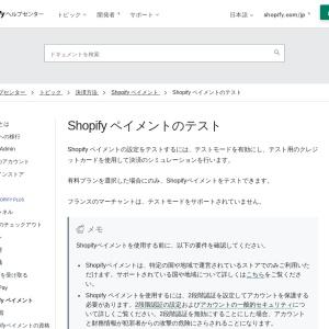 Shopify ペイメントのテスト · Shopify ヘルプセンター