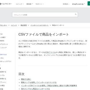 CSVファイルで商品をインポート · Shopify ヘルプセンター