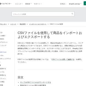 CSVファイルの使用 · Shopify ヘルプセンター