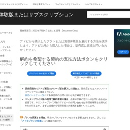 Adobe Creative Cloud プランまたはメンバーシップを解約する方法