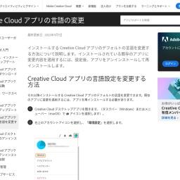 Creative Cloud アプリケーションの言語設定を変更する