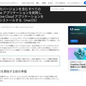 以前のバージョンを含むすべての Adobe アプリケーションを削除し Creative Cloud アプリケーションを再インストールする(Mac OS)