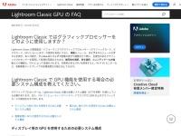 Adobe Lightroom GPU のトラブルシューティングおよび FAQ