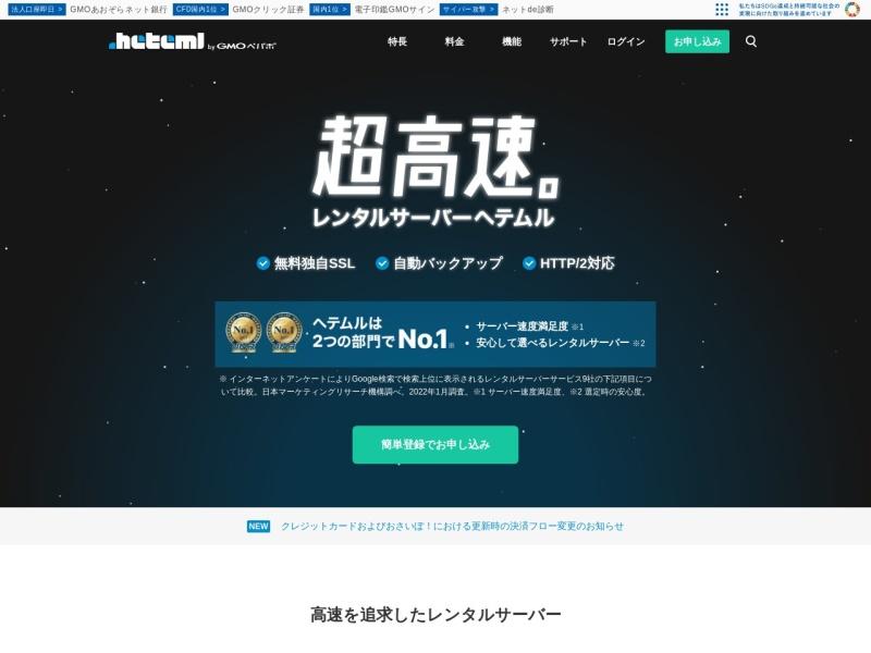 ヘテムル|レンタルサーバ/SSD/WordPress動作/無料SSL