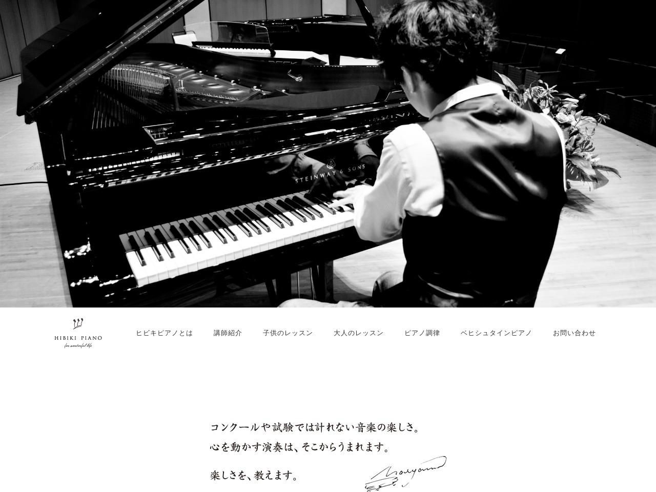 HIBIKI PIANOのサムネイル