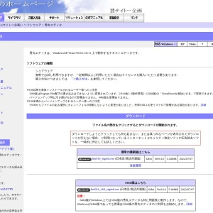 秀まるおのホームページ(サイトー企画)-秀丸エディタ