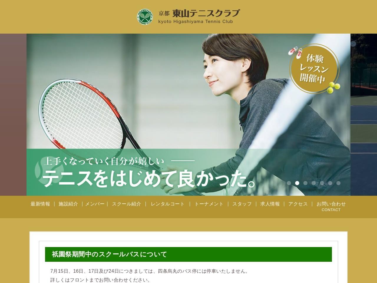 京都東山テニスクラブ