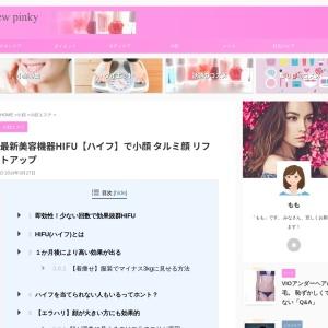 最新美容機器HIFU【ハイフ】で小顔 タルミ顔 リフトアップ - new pinky