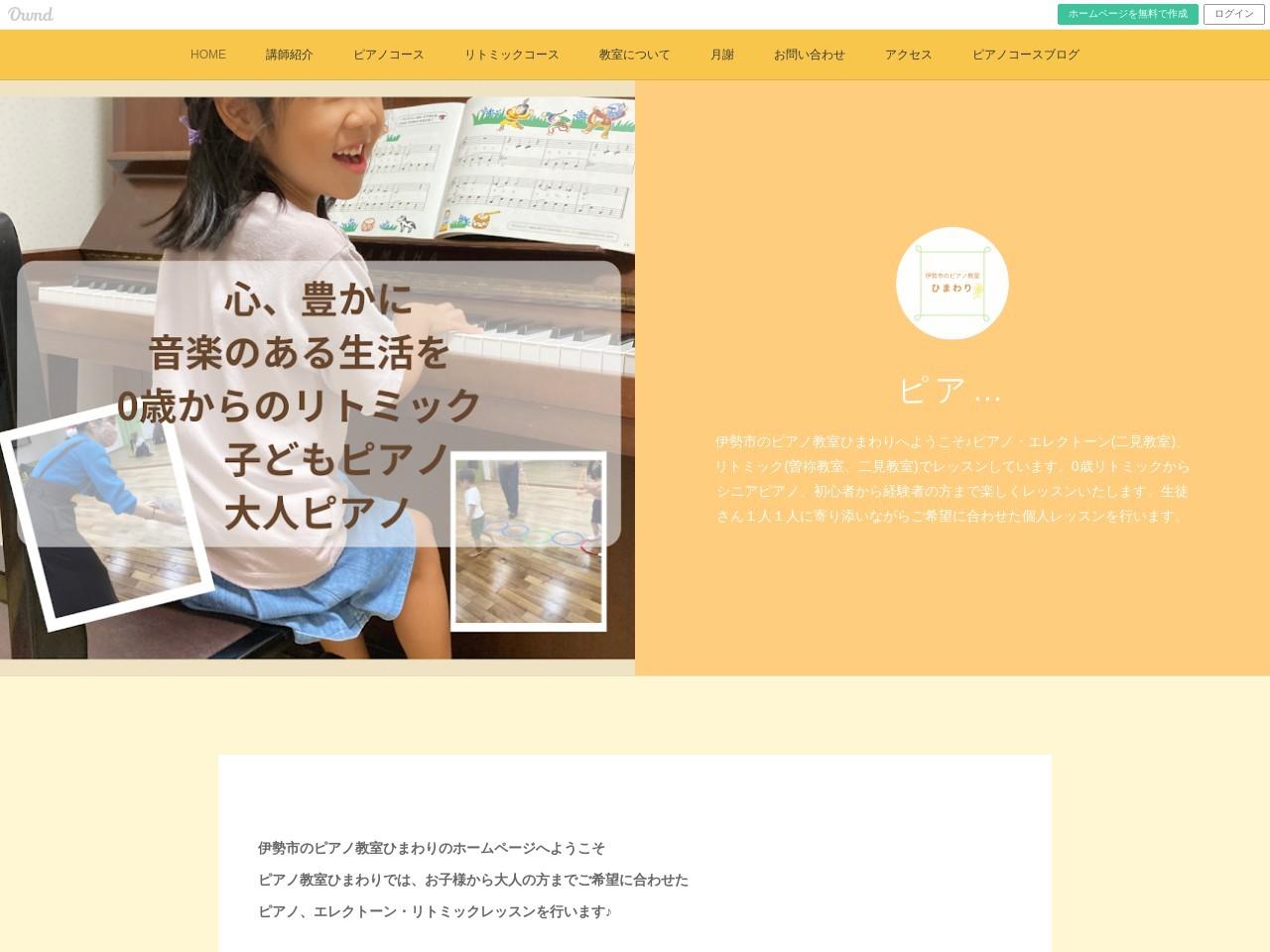 ピアノ教室ひまわりのサムネイル