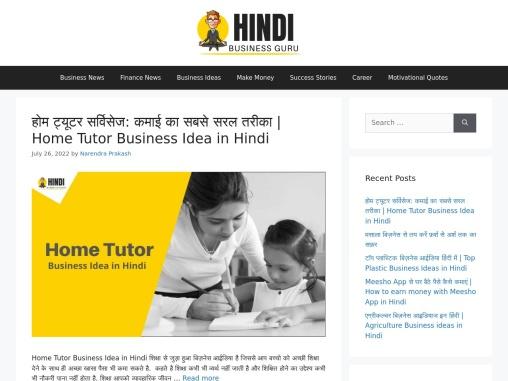 Hindi Business Guru – Learn and Earn With Hindi Business Guru