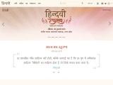 Hindi Kavita, Hindi Poems of famous poets | Hindwi