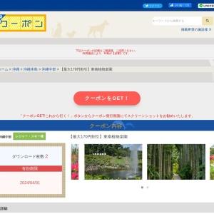 【最大170円割引】東南植物楽園のクーポン・チケット料金情報 | 【HISクーポン】