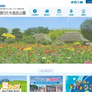 国営ひたち海浜公園 – 海と空と緑がともだち。ひたち海浜公園は、茨城県ひたちなか市にある国営公園です。