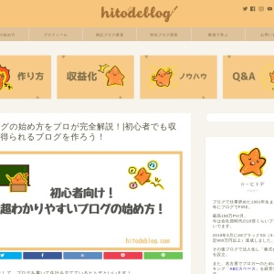 hitodeblog|完全初心者のためのブログの始め方