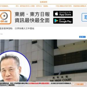 公司被拒更改最新董事變動 日彈珠機大王申覆核|即時新聞|港澳|on.cc東網