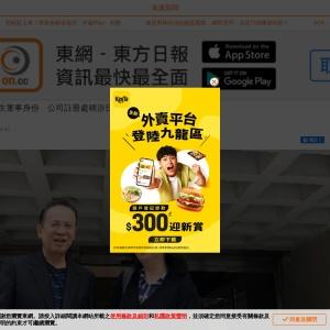 拒更新岡田和生董事身份 公司註冊處稱涉日本法律|即時新聞|港澳|on.cc東網