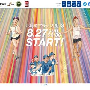【公式】北海道マラソン2020