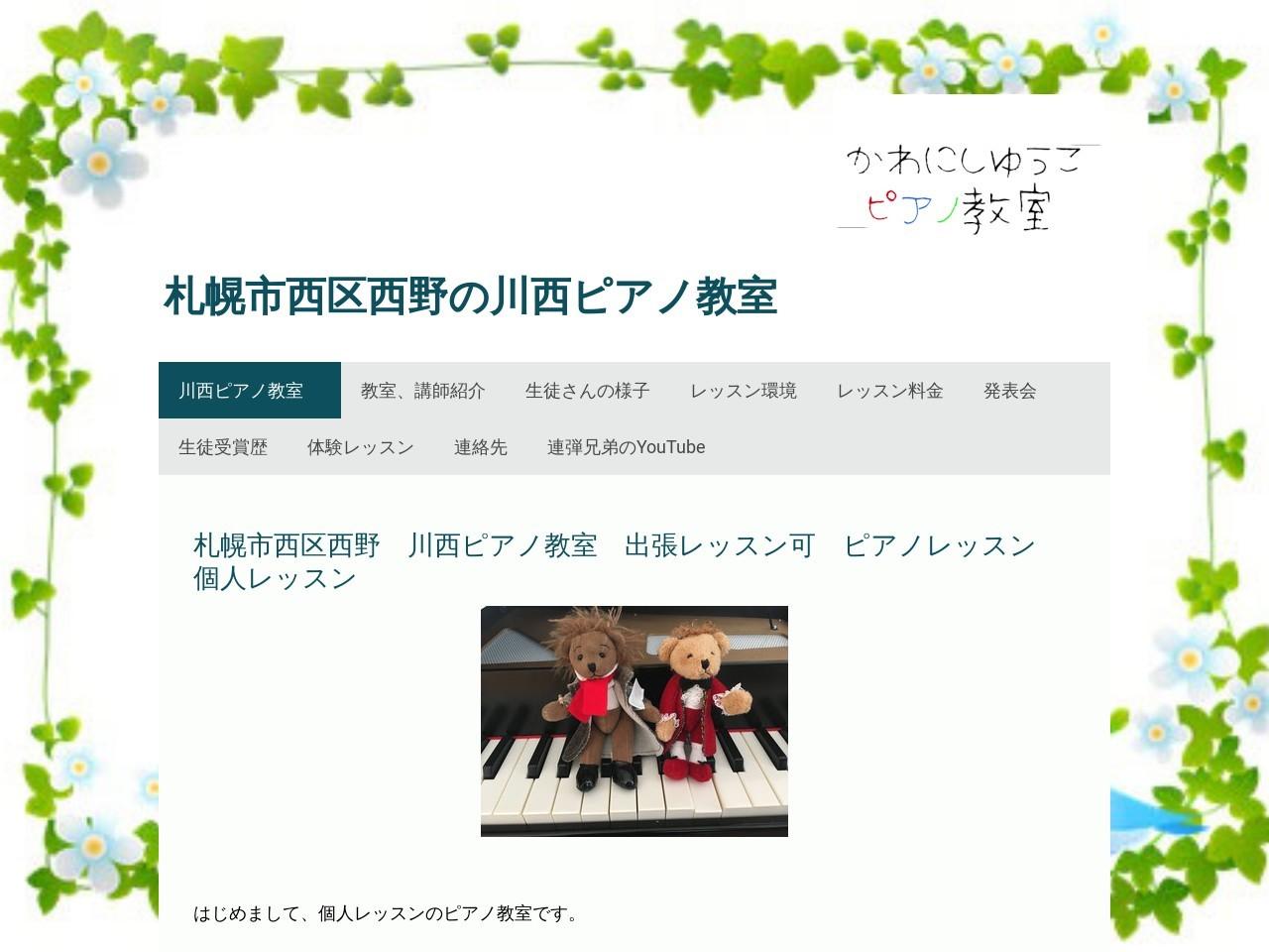 川西ピアノ教室のサムネイル