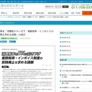 署名「消費税5%へ引下、複数税率・インボイスの廃止求める請願」の紹介 | 札幌北部民主商工会