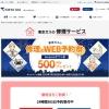 東京ガスグループの修理サービス