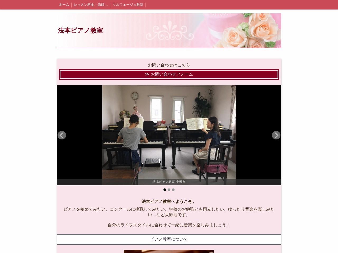 法本ピアノ教室のサムネイル