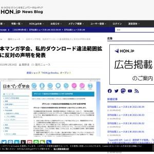日本マンガ学会、私的ダウンロード違法範囲拡大に反対の声明を発表 | HON.jp News Blog