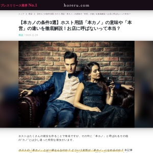 【本カノの条件3選】ホスト用語「本カノ」の意味や「本営」の違いを徹底解説!お店に呼ばないって本当? | horeru.com 日本最大級のナイトエンターテインメントメディア|
