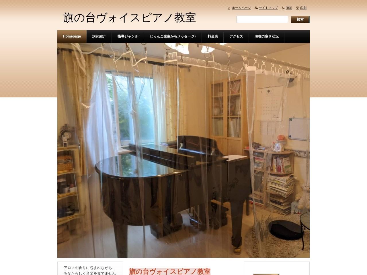 旗の台ヴォイスピアノ教室のサムネイル
