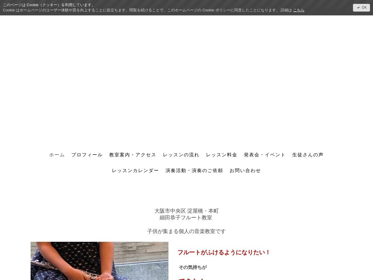 細田フルート・ピアノ教室のサムネイル