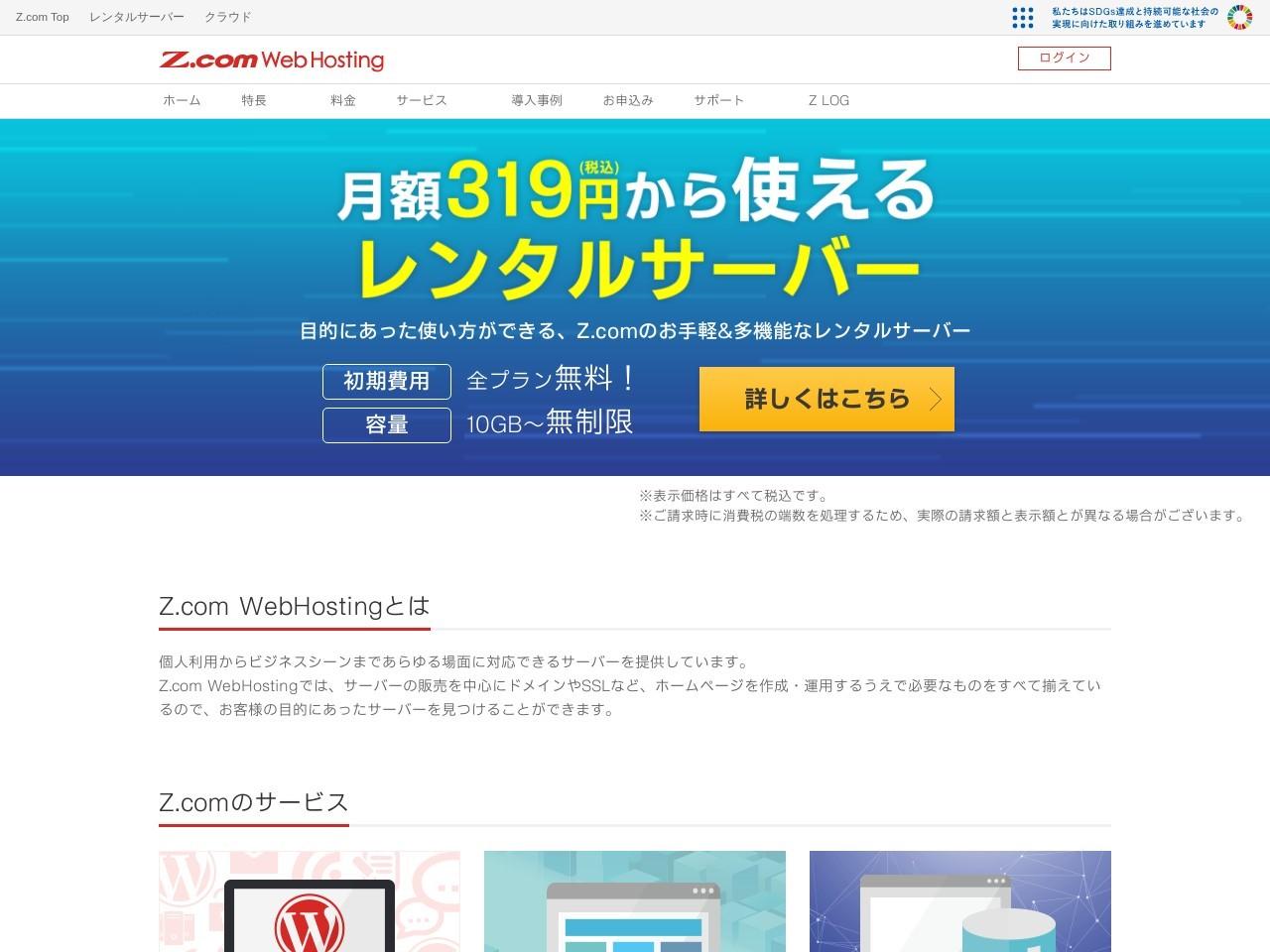 美しいホームページを作るなら Z.com