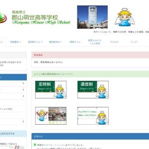 トップページ - 郡山萌世高校 Web Site