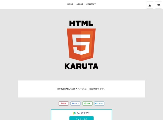 HTML5KARUTA 購入ページ