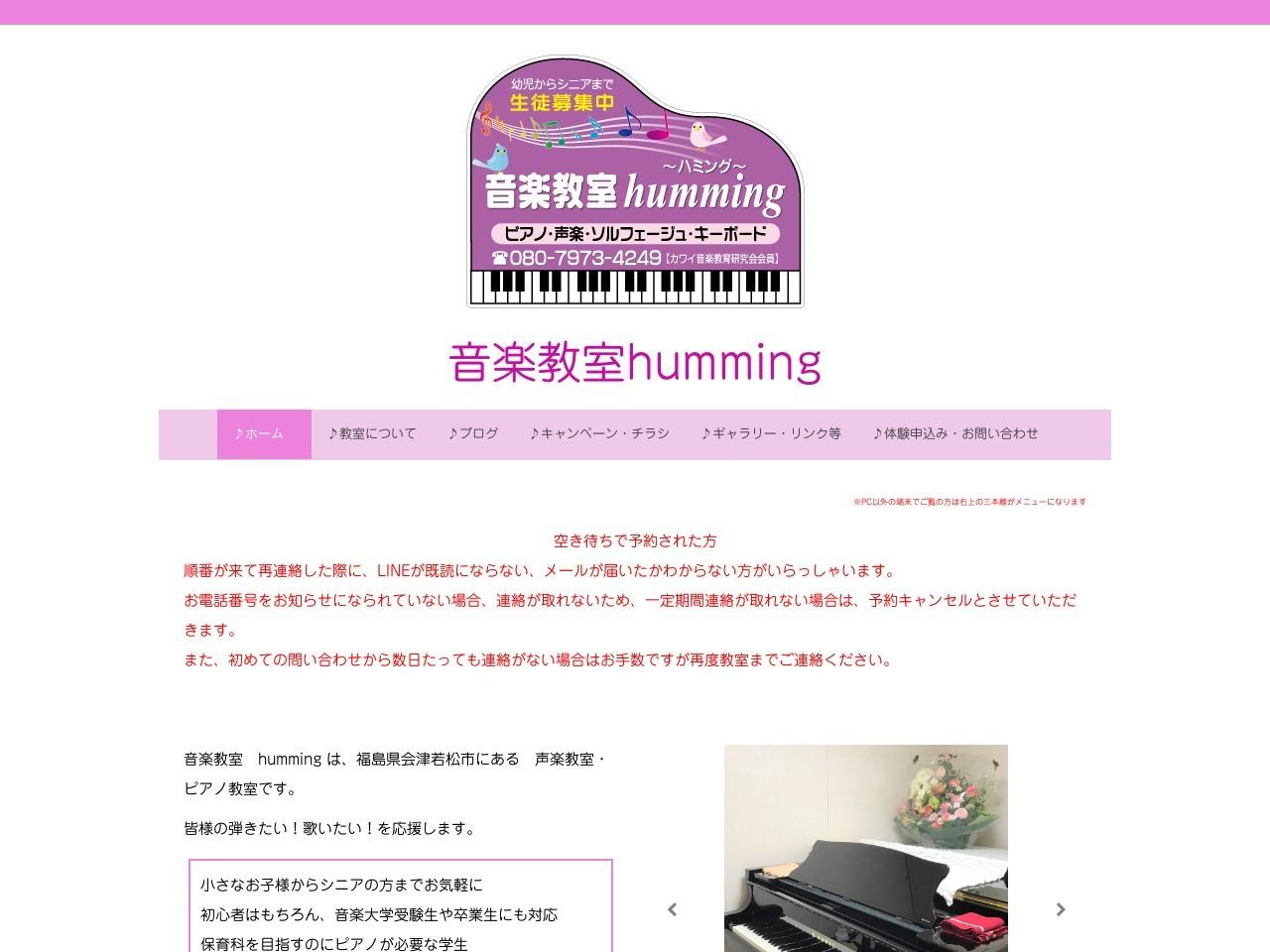 音楽教室hummingのサムネイル