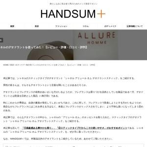 シャネルのデオドラントを使ってみた!レビューや口コミをご紹介! | HANDSUM+[ハンサム]|男にも「美」を。