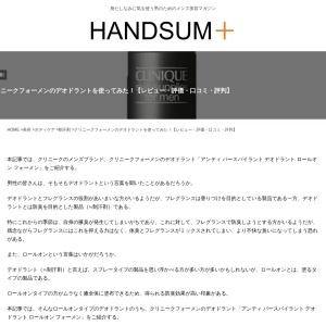 クリニークフォーメンのデオドラントを使ってみた!レビューや口コミをご紹介! | HANDSUM+[ハンサム]|男にも「美」を。