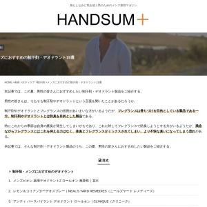 この夏に必須!メンズにおすすめのデオドラント5選 | HANDSUM+[ハンサム]|男にも「美」を。