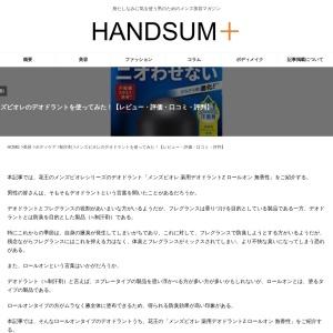 メンズビオレのデオドラントを使ってみた!レビューや口コミをご紹介! | HANDSUM+[ハンサム]|男にも「美」を。