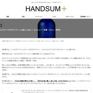 ニールズヤードのデオドラントを使ってみた!レビューや口コミをご紹介! | HANDSUM+[ハンサム]|男にも「美」を。